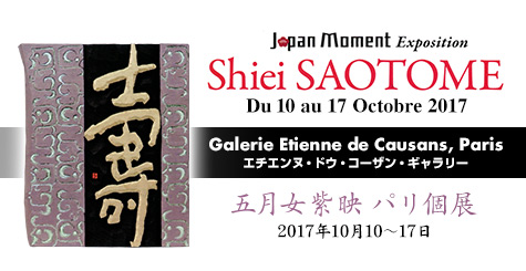Japan Moment Exposition Shiei SAOTOME Du 10 au 17 Octobre 2017 五月女紫映 パリ個展