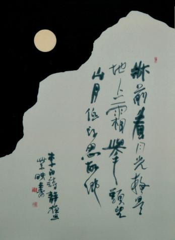 「静夜思(李白詩) ensées d'une nuit au clair de lune (Poème de Li Bai)」