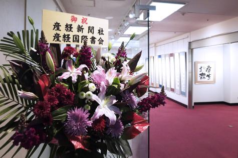 exhibition-2019-hanataba