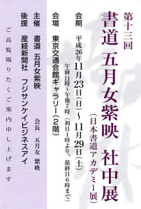 第13回 五月女紫映 社中展