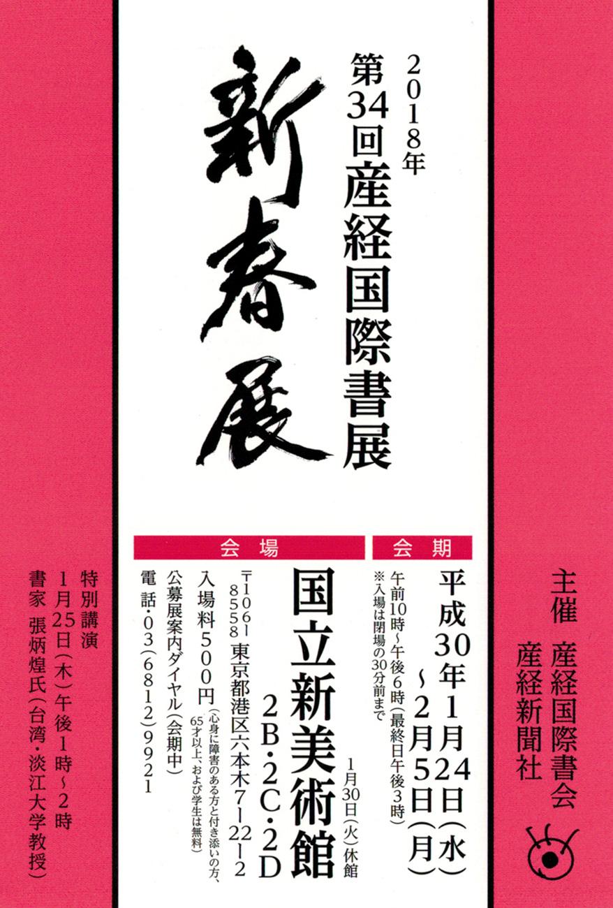 第34回「産経国際書展」新春展