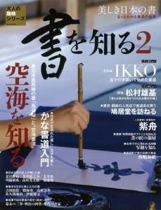大人の趣味シリーズ『書を知る2』美しき日本の書
