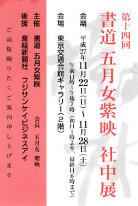第14回 五月女紫映 社中展