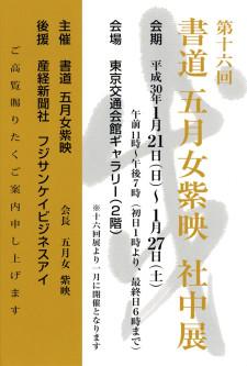 第16回 五月女紫映 社中展