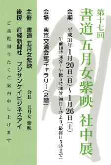 第17回 五月女紫映 社中展