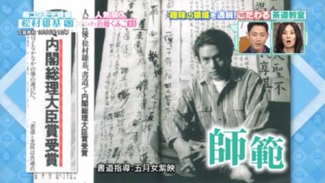tv-mastumura-20160803